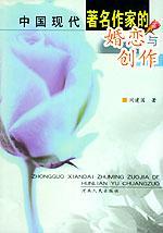 中国现代著名作家的婚恋与创作