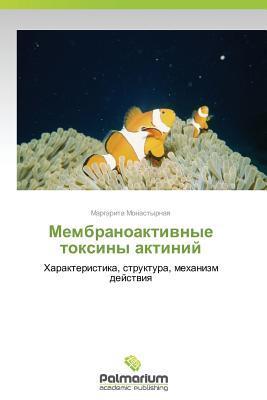 Membranoaktivnye toksiny aktiniy