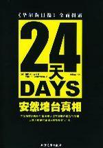 24天安然垮台真相
