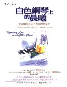 白色鋼琴上的晨曦