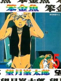 笨金魚(05)
