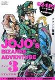 ジョジョの奇妙な冒険 第3部 総集編 Vol.1