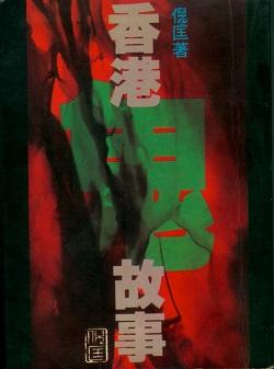 香港鬼故事