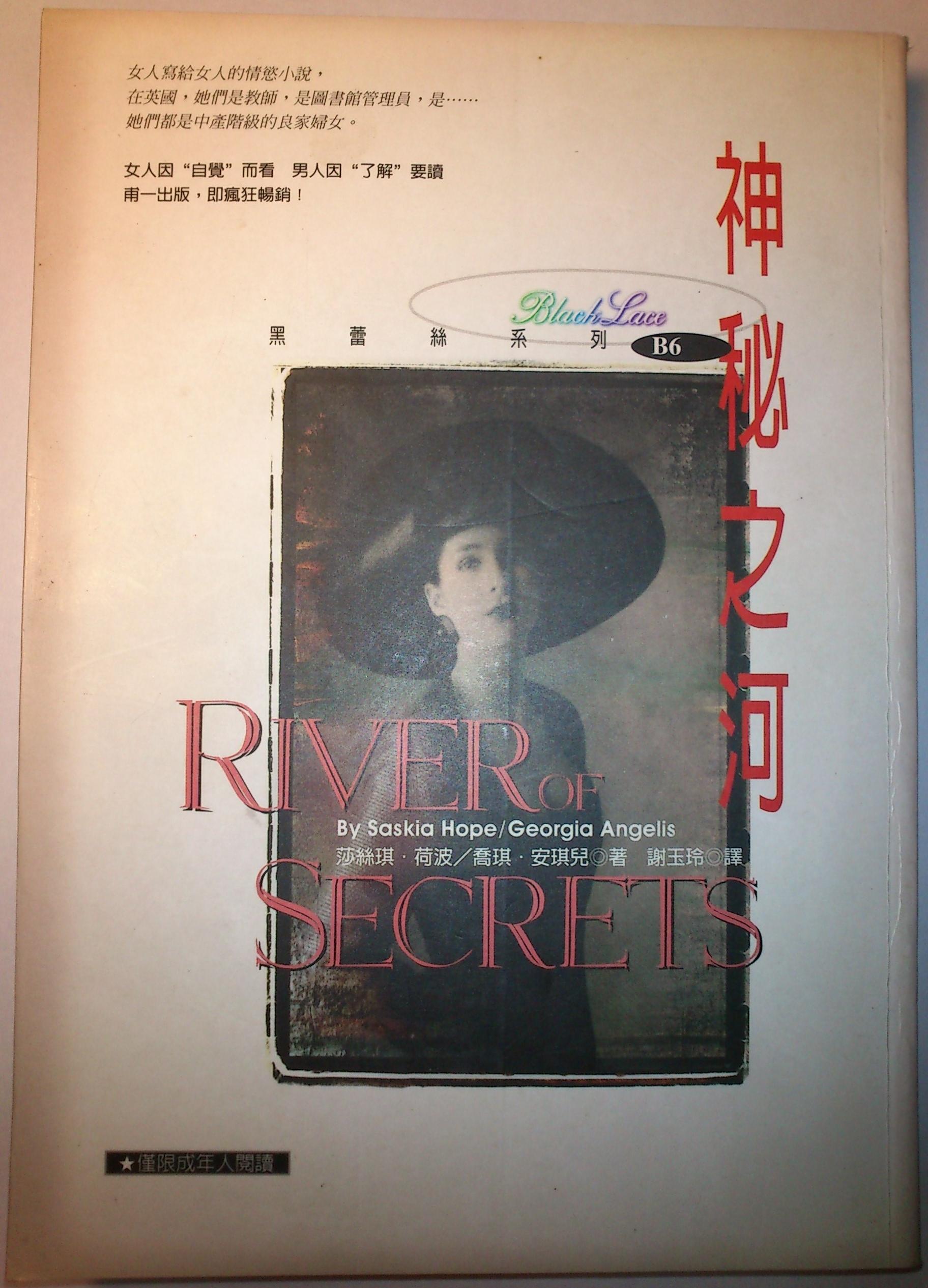 神秘之河 River Of Secrets