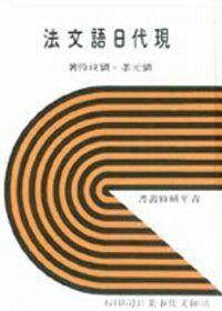 現代日語文法