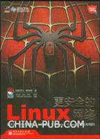 更安全的Linux网络