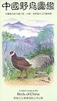 中國野鳥圖鑑