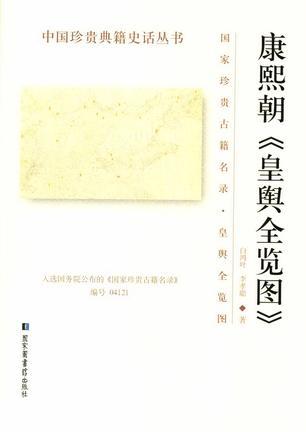 康熙朝《皇舆全览图》