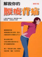 解救你的腰痠背痛