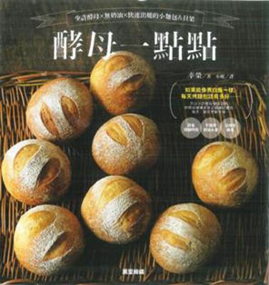 酵母一點點:少許酵母X無奶油X快速出爐的小麵包&貝果
