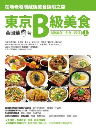 東京B級美食 上