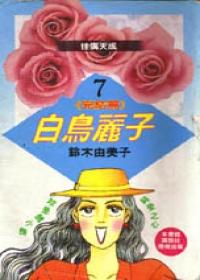 白鳥麗子(7)END