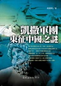 凱撒軍團東征中國之謎