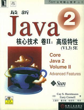 最新Java 2核心技术,卷Ⅱ