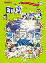 世界歷史探險(4)