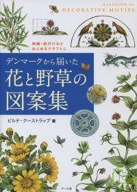 デンマークから届いた花と野草の図案集―刺繍・絵付けなどあらゆるクラフトに