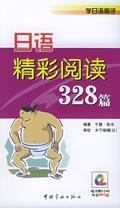 日语精彩阅读328篇(附MP3光盘一张)