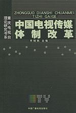 中国电视传媒体制改革