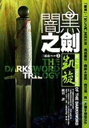 闇黑之劍三部曲3劍之凱旋