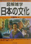 図解雑学 日本の文化