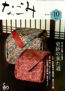 なごみ 2013-10