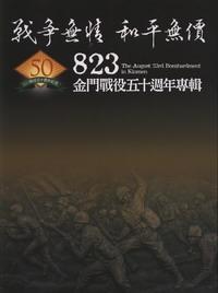 823金門戰役五十週年專輯