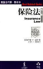 保险法/Insurance law/第 3 版/美国法精要
