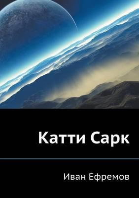 Katti Sark