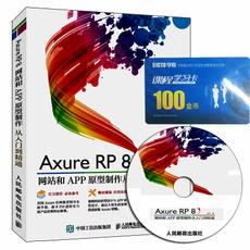 Axure RP8 网站和A...