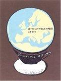 ヨーロッパのお茶の時間―Teatime in Europe