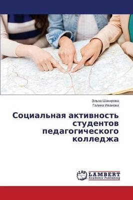 Sotsial'naya aktivnost' studentov pedagogicheskogo kolledzha