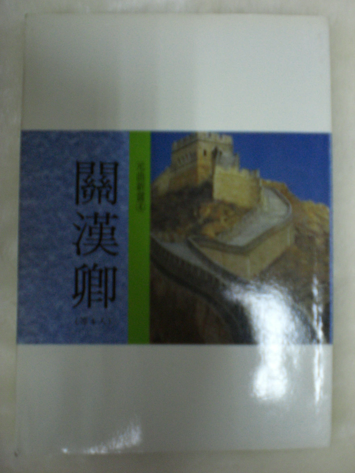 中國文學總新賞‧元曲新賞(4)