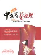 中台灣藝遊趣