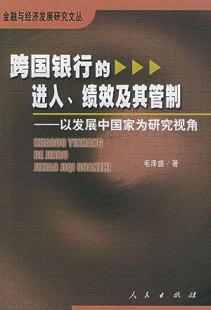 跨国银行的进入、绩效及其管制