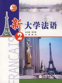 新大学法语 2