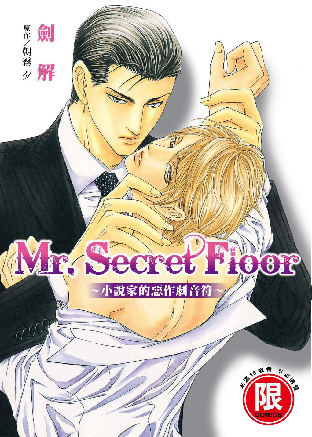 Mr.Secret Floor