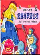 愛麗絲夢遊仙境(附:鞋匠與小矮人)(附CD)