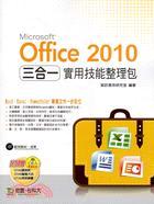 Office 2010 三合一實用技能整理包