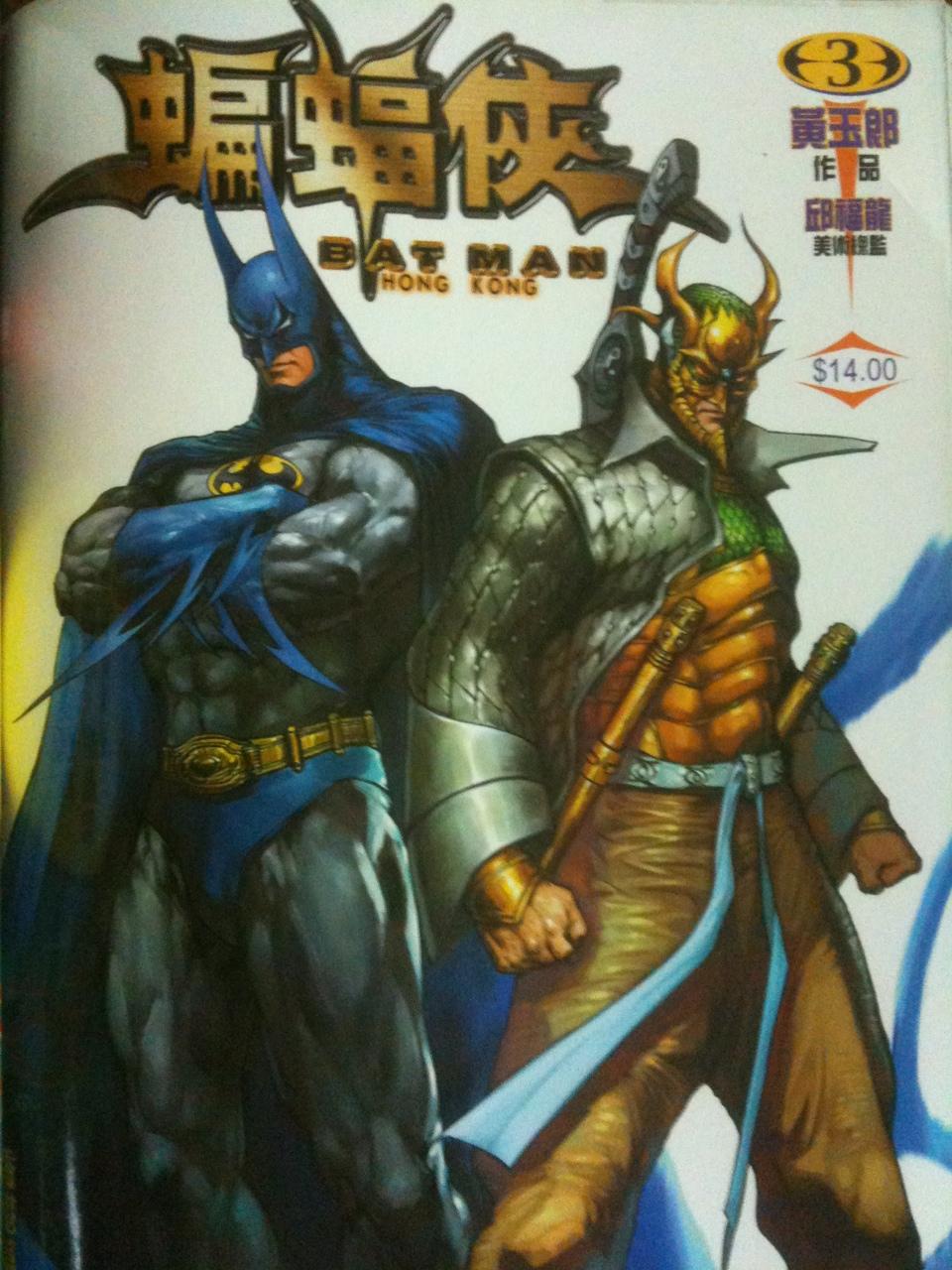 蝙蝠俠 3