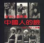 中國人的臉, 1995-1998大陸篇