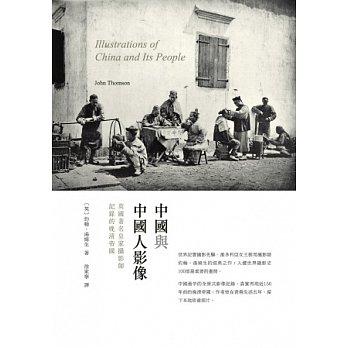 中國與中國人影像