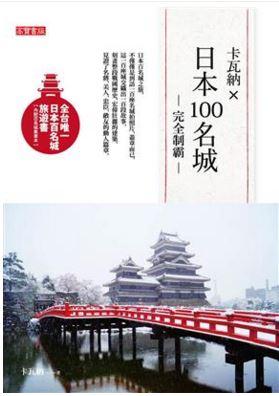 卡瓦納 X 日本100名城