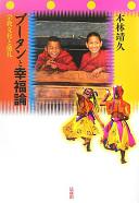 ブータンと幸福論