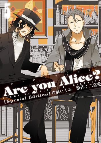 Are you Alice? 5巻 ...