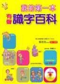 我的第一本有聲識字百科(精)(附4CD)