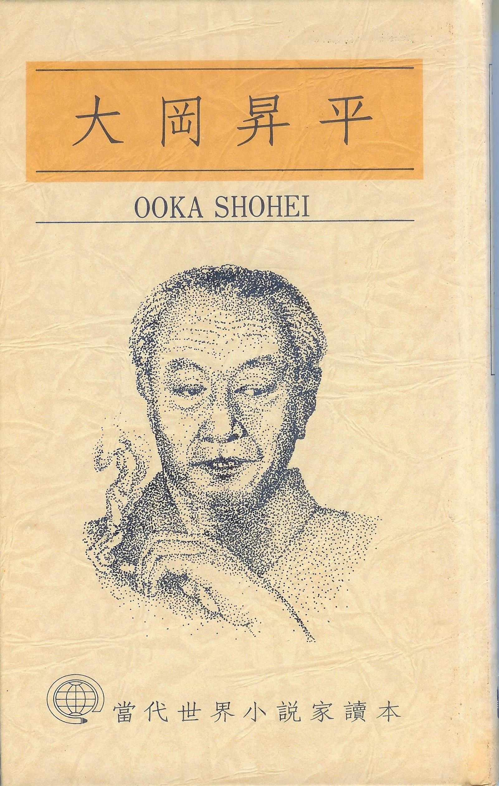 大岡昇平: 當代世界小說家讀本26