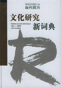 当代西方文化研究新词典