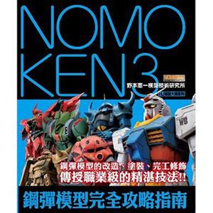 NOMOKEN3 野本憲一模型技術研究所
