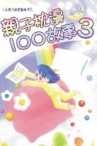 親子枕邊100故事