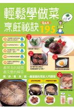 輕鬆學做菜